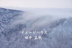 北海道 摩周湖の滝雲